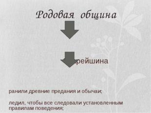 Родовая община Старейшина Хранили древние предания и обычаи; Следил, чтобы вс