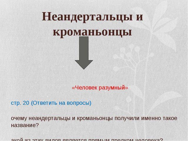 Неандертальцы и кроманьонцы «Человек разумный» стр. 20 (Ответить на вопросы)...