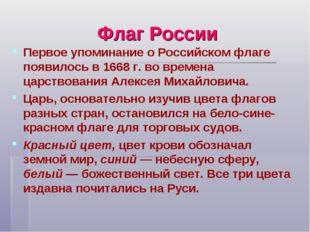 Флаг России Первое упоминание о Российском флаге появилось в 1668 г. во време