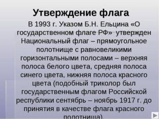 Утверждение флага В 1993 г. Указом Б.Н. Ельцина «О государственном флаге РФ»