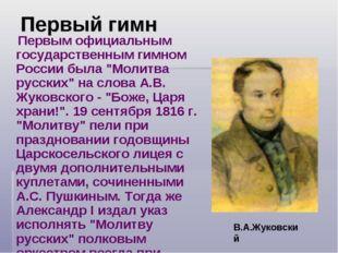 """Первый гимн Первым официальным государственным гимном России была """"Молитва ру"""