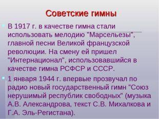"""Советские гимны В 1917 г. в качестве гимна стали использовать мелодию """"Марсел"""