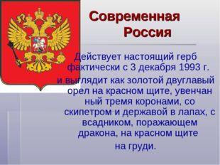 Современная Россия Действует настоящий герб фактически с 3 декабря 1993 г. и