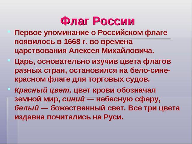 Флаг России Первое упоминание о Российском флаге появилось в 1668 г. во време...