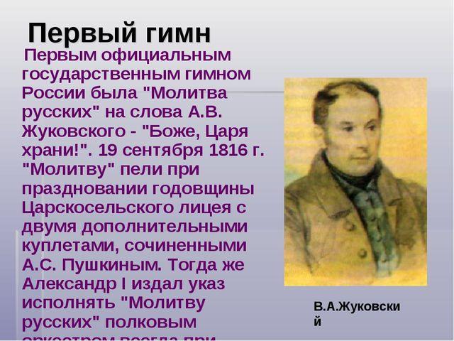 """Первый гимн Первым официальным государственным гимном России была """"Молитва ру..."""