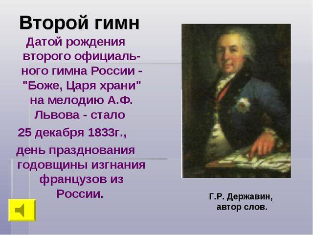 """Второй гимн Датой рождения второго официаль- ного гимна России - """"Боже, Царя..."""