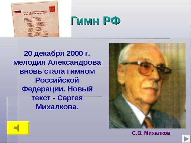 Гимн РФ С.В. Михалков 20 декабря 2000 г. мелодия Александрова вновь стала ги...
