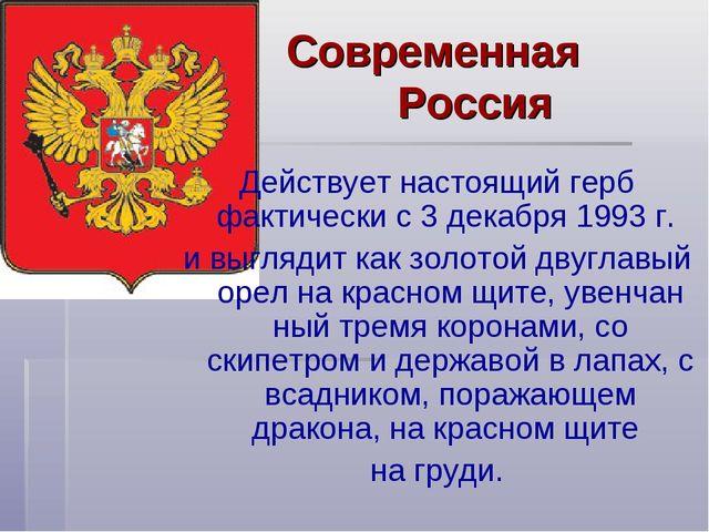 Современная Россия Действует настоящий герб фактически с 3 декабря 1993 г. и...
