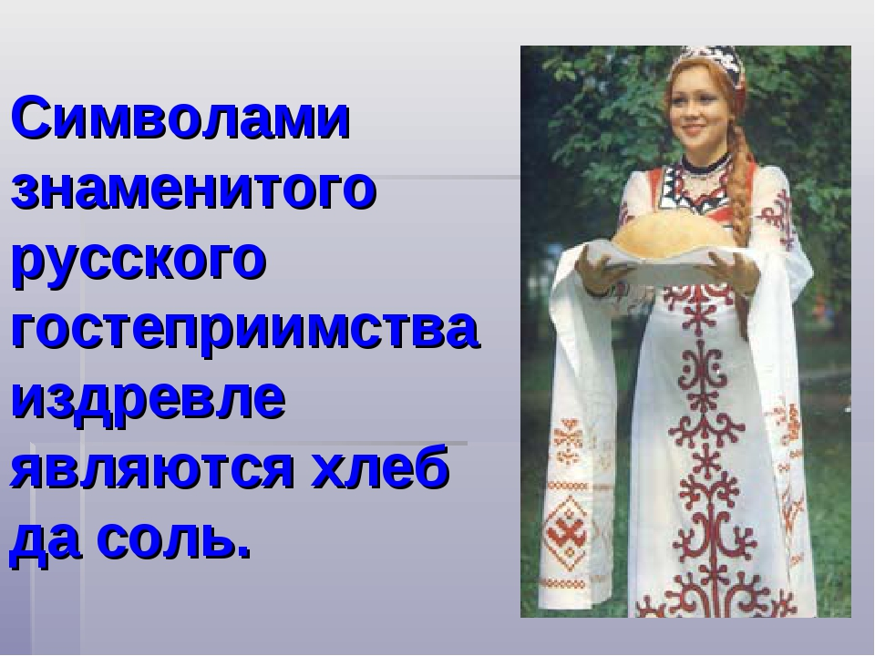 Символами знаменитого русского гостеприимства издревле являются хлеб да соль.