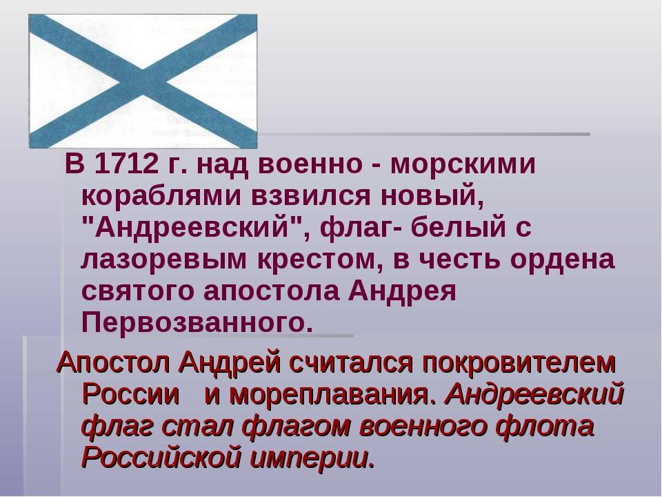 """В 1712 г. над военно - морскими кораблями взвился новый, """"Андреевский"""", флаг..."""