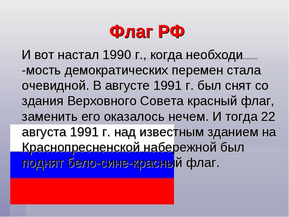 Флаг РФ И вот настал 1990 г., когда необходи -мость демократических перемен с...