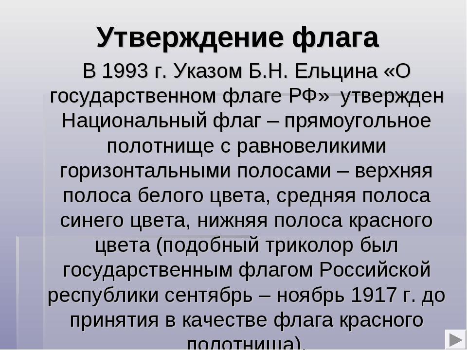 Утверждение флага В 1993 г. Указом Б.Н. Ельцина «О государственном флаге РФ»...