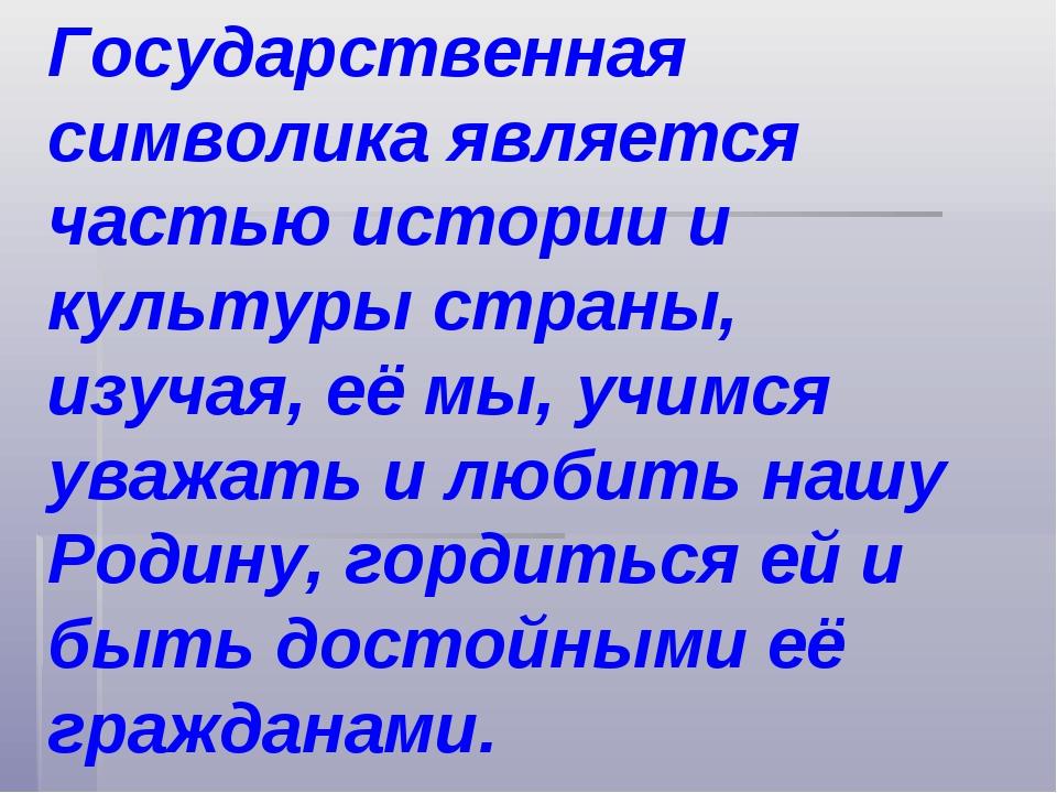 Государственная символика является частью истории и культуры страны, изучая,...