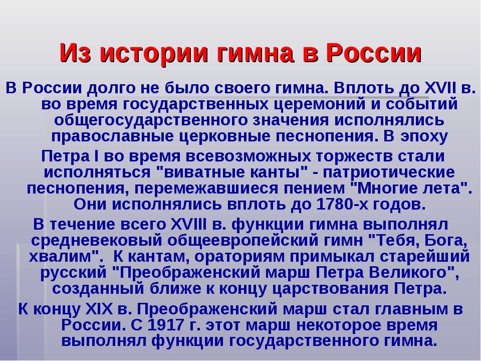 Из истории гимна в России В России долго не было своего гимна. Вплоть до ХVII...