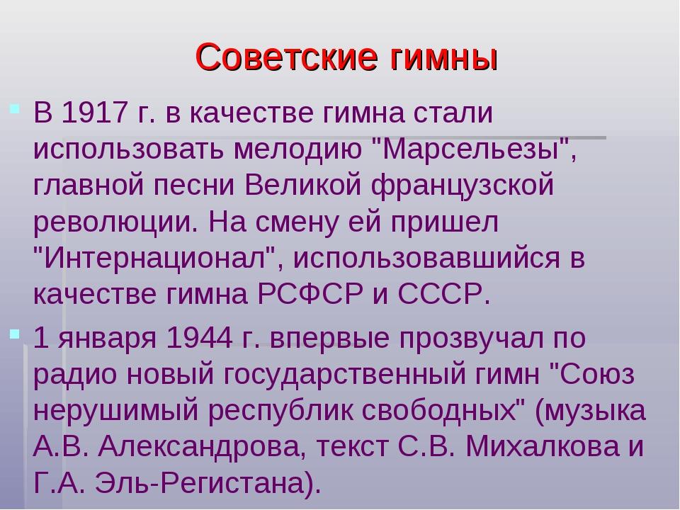 """Советские гимны В 1917 г. в качестве гимна стали использовать мелодию """"Марсел..."""
