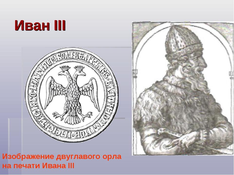 Иван III Изображение двуглавого орла на печати Ивана III