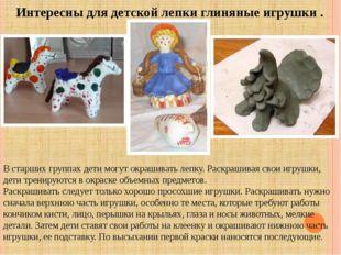 В старших группах дети могут окрашивать лепку. Раскрашивая свои игрушки, дет