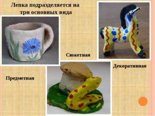 Декоративная Лепка подразделяется на три основных вида  Предметная Сюжетная