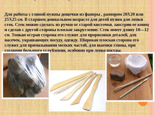 Материалы для проведения лепки из глины Для работы с глиной нужны дощечки из...