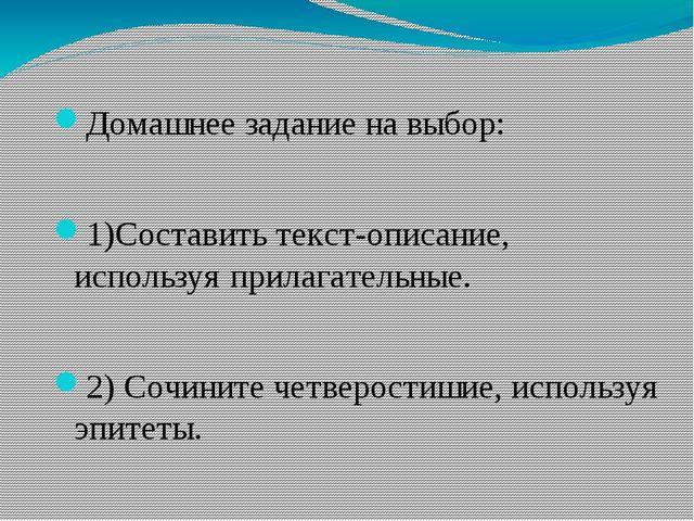 Домашнее задание на выбор: 1)Составить текст-описание, используя прилагательн...