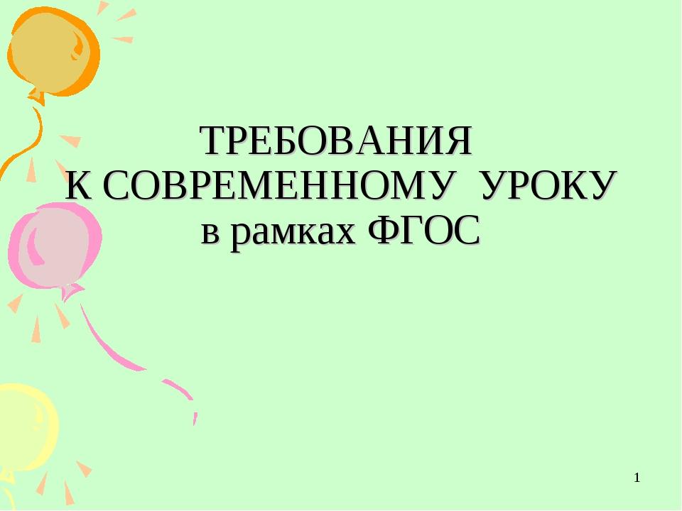 * ТРЕБОВАНИЯ К СОВРЕМЕННОМУ УРОКУ в рамках ФГОС Клочкова - null