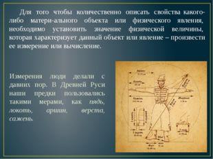Измерения люди делали с давних пор. В Древней Руси наши предки пользовались т