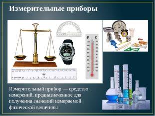 Измерительные приборы Измерительный прибор — средство измерений, предназначен