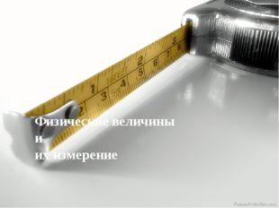 Физические величины и их измерение