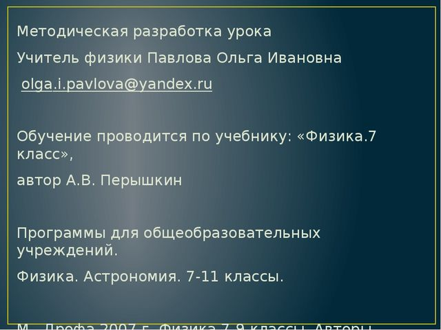 Методическая разработка урока Учитель физики Павлова Ольга Ивановна olga.i.pa...