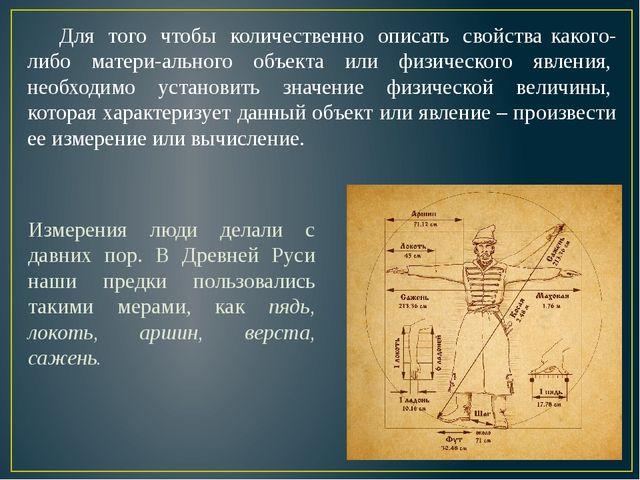 Измерения люди делали с давних пор. В Древней Руси наши предки пользовались т...
