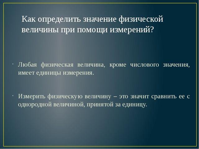 Любая физическая величина, кроме числового значения, имеет единицы измерения...