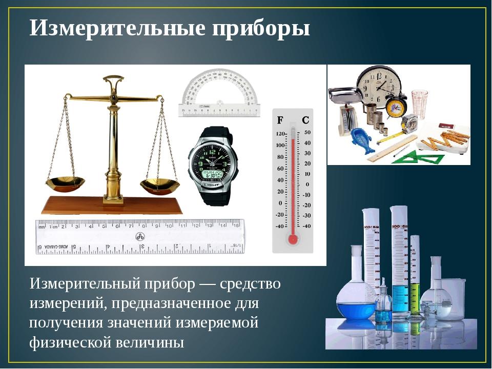 Измерительные приборы Измерительный прибор — средство измерений, предназначен...