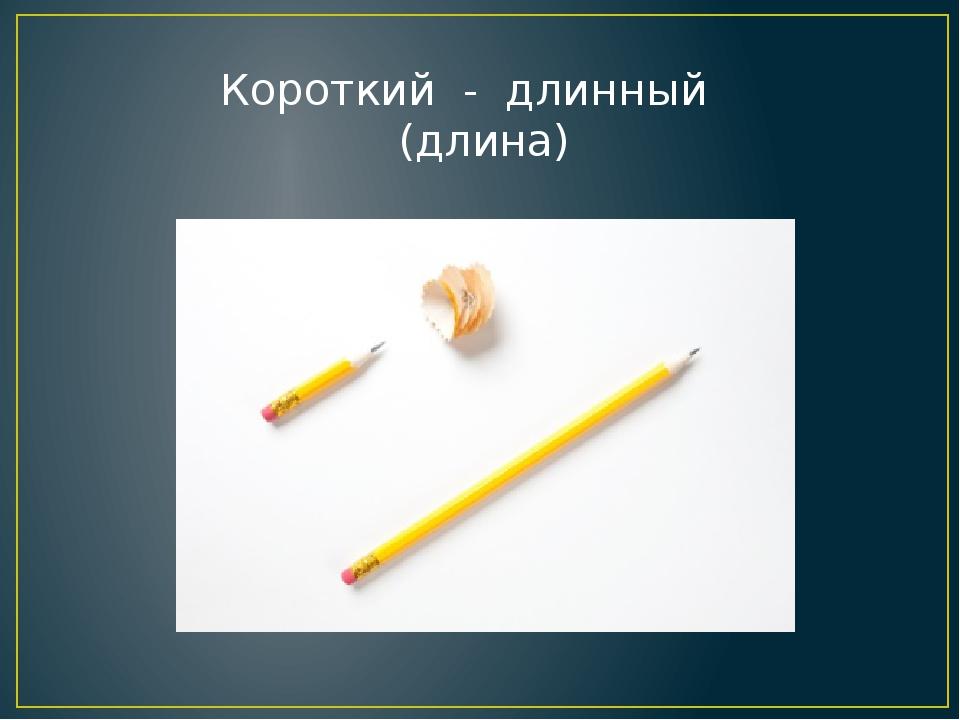 Короткий - длинный (длина)