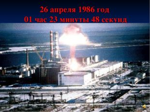 26 апреля 1986 год 01 час 23 минуты 48 секунд