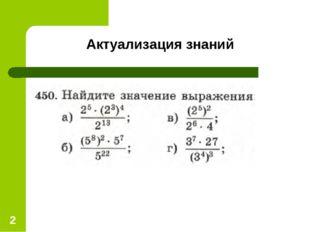 Актуализация знаний *