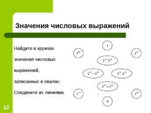 * Значения числовых выражений Найдите в кружках значения числовых выражений,