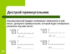 * Дострой прямоугольник Заштрихованный квадрат изображает записанное в нем чи