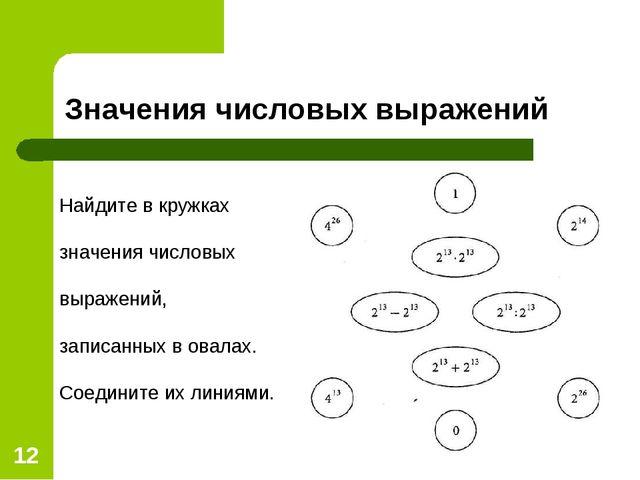 * Значения числовых выражений Найдите в кружках значения числовых выражений,...