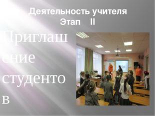 Деятельность учителя Этап II Приглашение студентов медицинского ВУЗа для пров