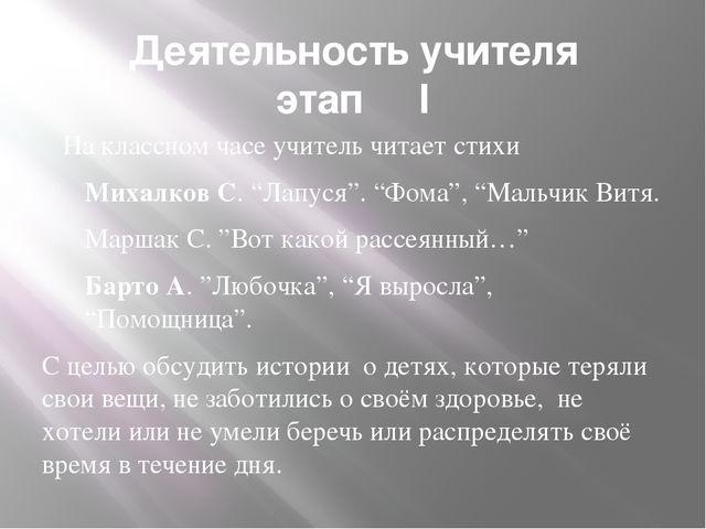 Деятельность учителя этап I На классном часе учитель читает стихи Михалков С....