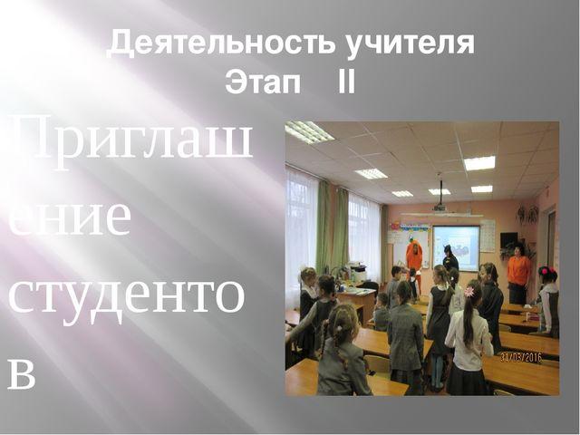 Деятельность учителя Этап II Приглашение студентов медицинского ВУЗа для пров...
