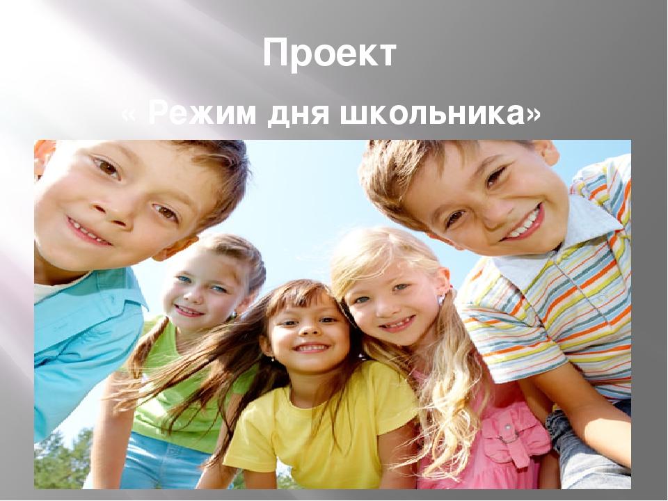 Проект « Режим дня школьника»