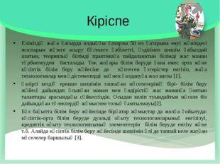Кіріспе Еліміздің жаңа ғасырда алдыңғы қатарлы 50 ел қатарына енуі жөніндегі