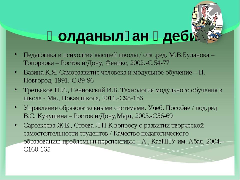 Қолданылған әдебиет Педагогика и психолгия высшей школы / отв .ред. М.В.Була...