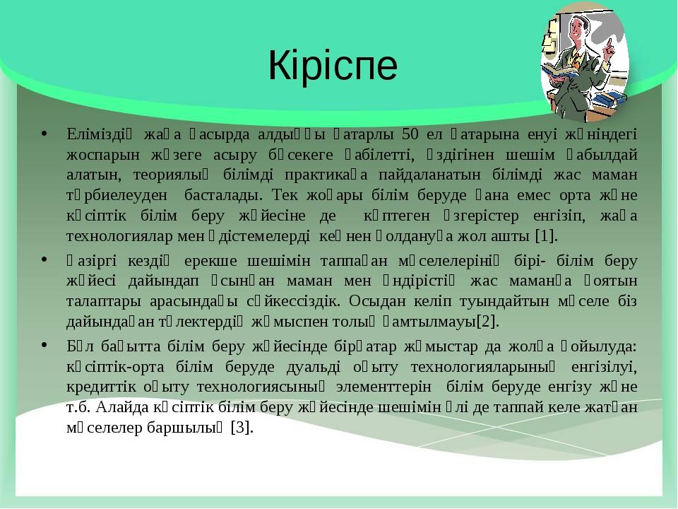 Кіріспе Еліміздің жаңа ғасырда алдыңғы қатарлы 50 ел қатарына енуі жөніндегі...