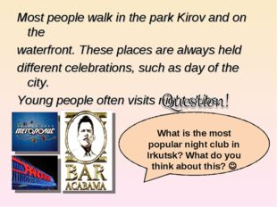 Most people walk in the park Kirov and on the Most people walk in the park K