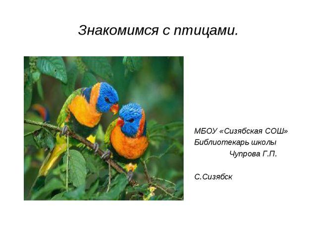 Знакомимся с птицами. МБОУ «Сизябская СОШ» Библиотекарь школы Чупрова Г.П. С....