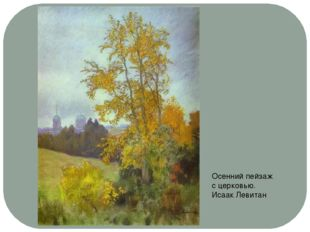 Осенний пейзаж с церковью. Исаак Левитан