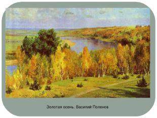 Золотая осень. Василий Поленов