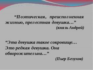 """""""Поэтическая, преисполненная жизнью, прелестная девушка…"""" (князь Андрей) """"Эт"""
